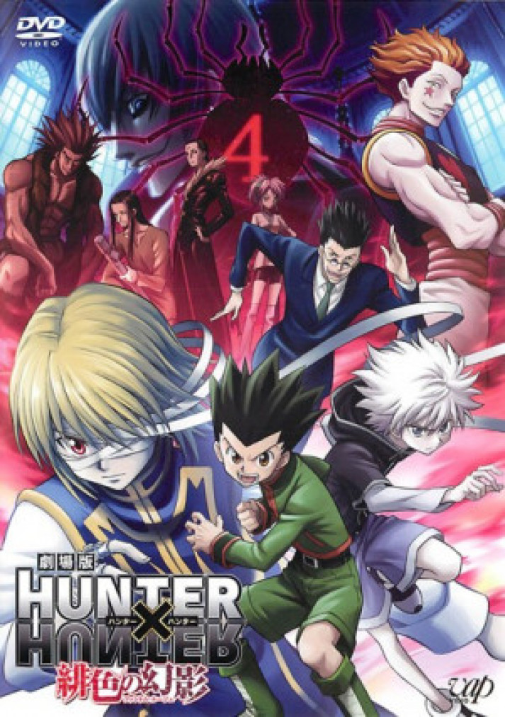 Hunter X Hunter: Phantom Rouge كوردبێست