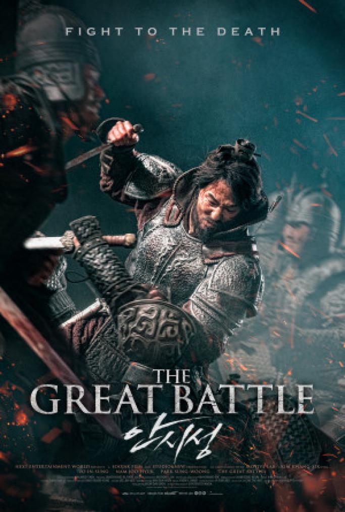 The Great Battle كوردبێست