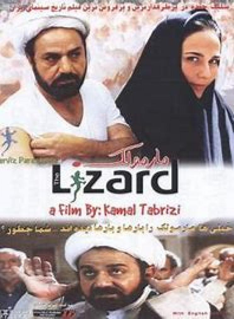 The Lizard كوردبێست