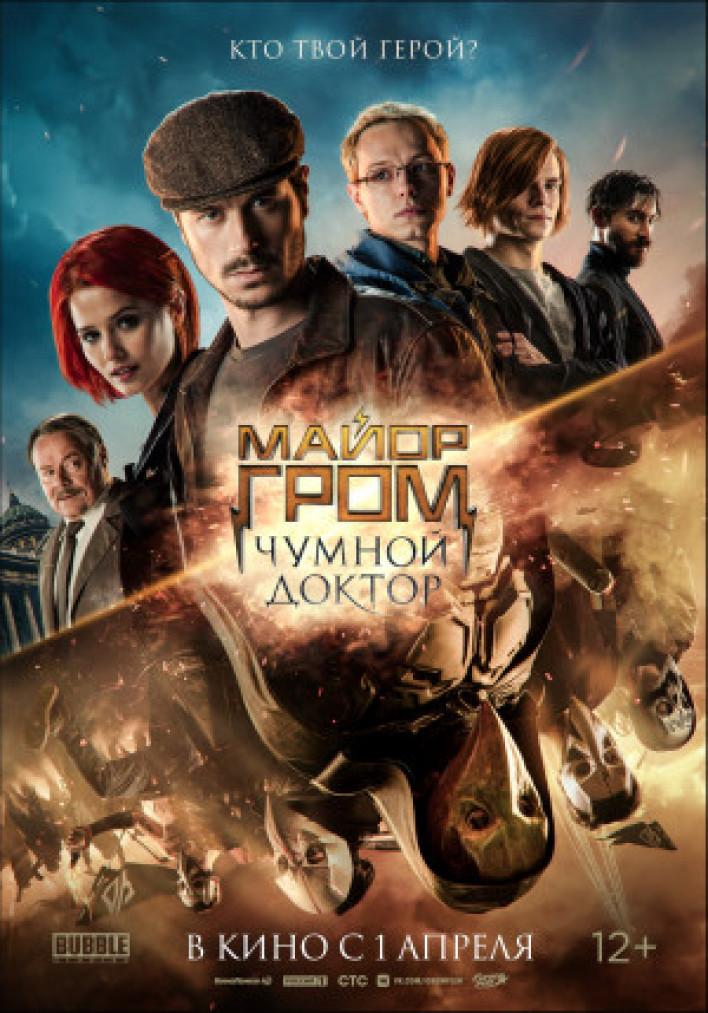 Major Grom: Plague Doctor كوردبێست
