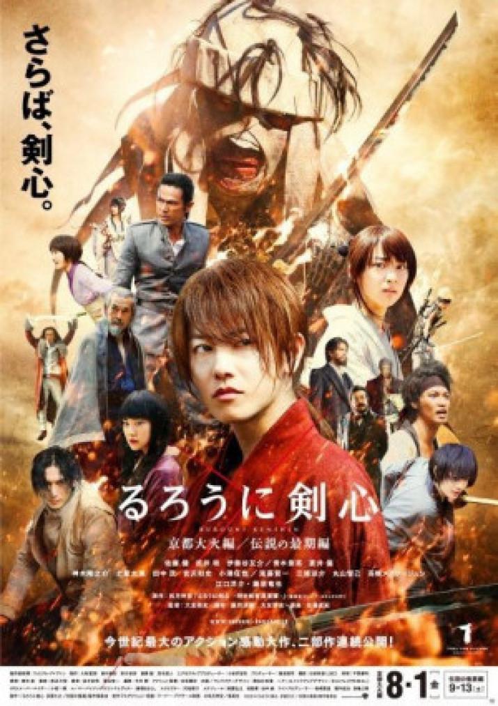 Rurouni Kenshin Part II: Kyoto Inferno كوردبێست