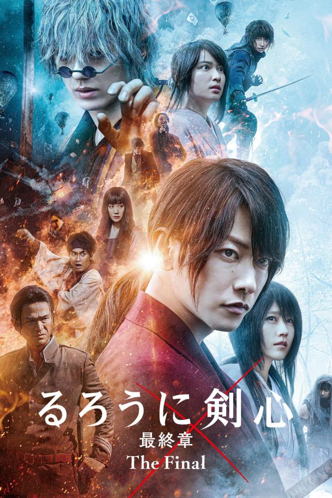 Rurouni Kenshin: The Final كوردبێست