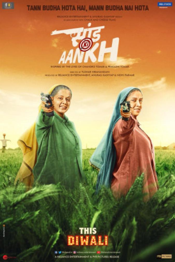 Saand Ki Aankh كوردبێست