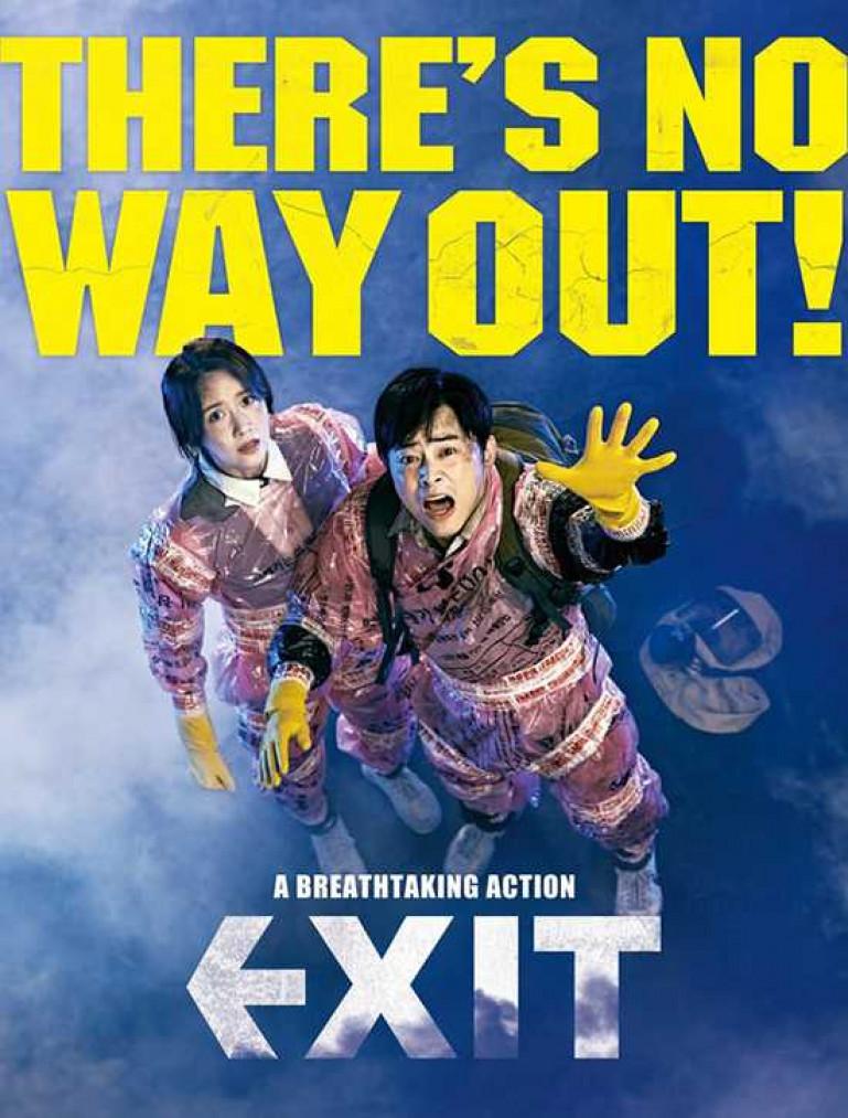 Exit كوردبێست
