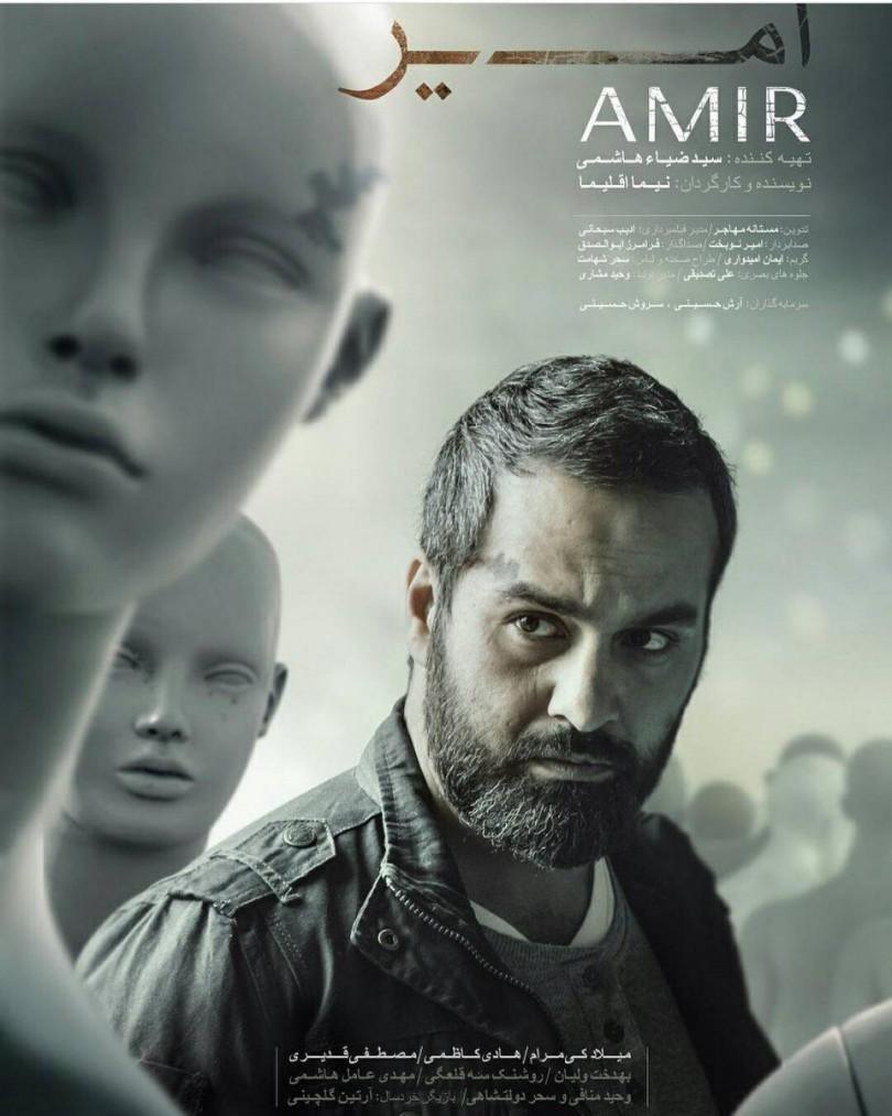Amir (Dub) كوردبێست