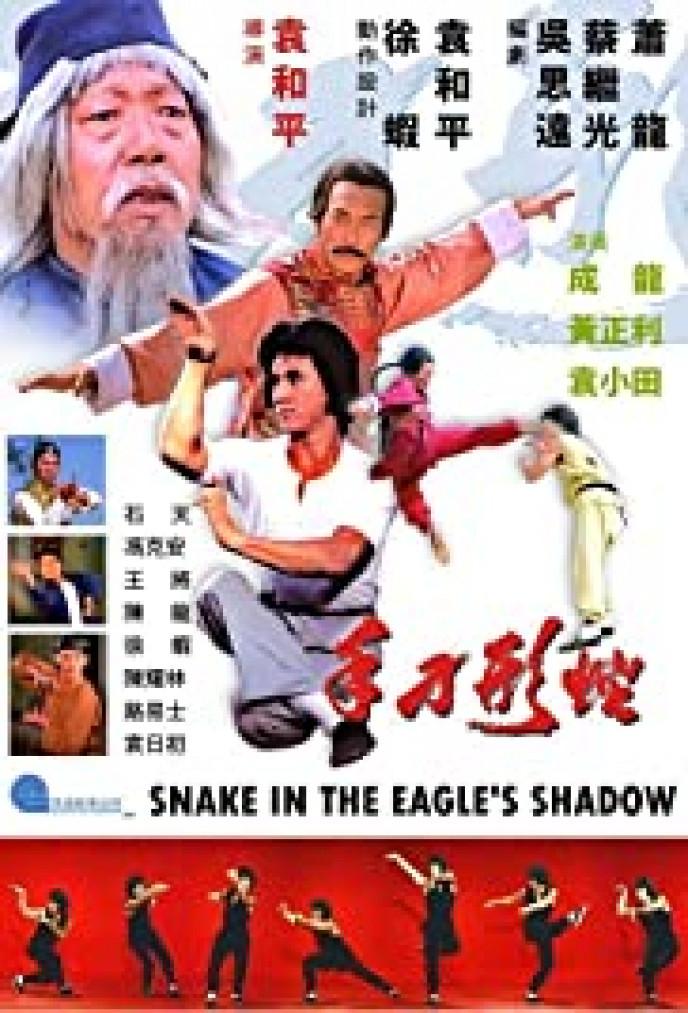 Snake in the Eagle's Shadow كوردبێست