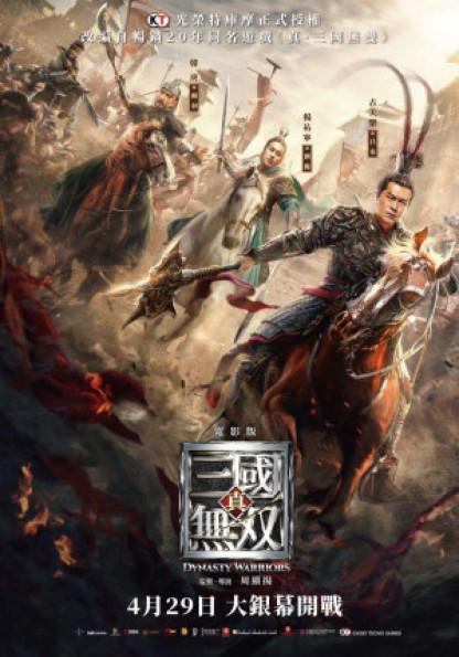 Dynasty Warriors كوردبێست