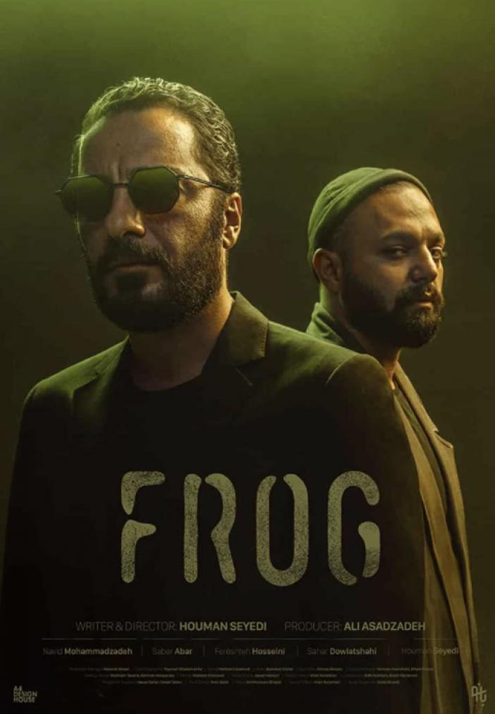 The Frog كوردبێست